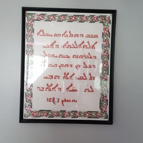 john 316 in assyrian